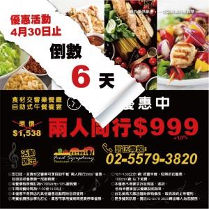 自助餐優惠戶外海報修正 OL 臉書官網用格式 6-01